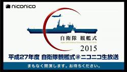 平成27年度自衛隊観艦式