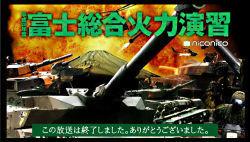 平成28年富士総合火力演習