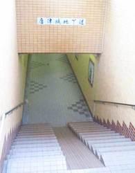 唐津城地下道