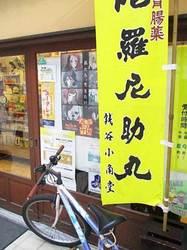 唐津駅前・京町商店街の薬屋